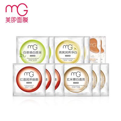 MG美即缤纷秋冬美白亮肤面膜贴组合10片面膜 2对眼膜 官方正品