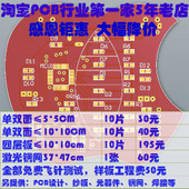 PCB打样 电路板制作 加急 印刷线路板加工 双面 四层板 批量生产