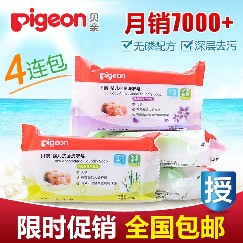 贝亲洗衣皂 抗菌婴儿洗衣皂120g*4包装 儿童洗衣皂 bb皂 宝宝肥皂