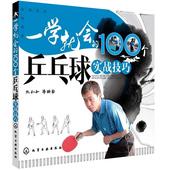 乒乓球训练入门教材 乒乓球战术战略书籍 乒乓球教学教材书籍 一学就会 新手学打乒乓球教材书籍 100个乒乓球实战技巧 正版现货