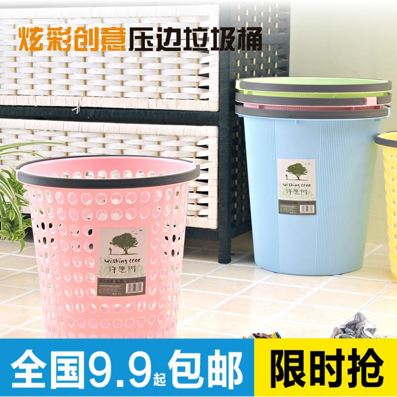 压边垃圾桶 厨房家用垃圾桶镂空塑料垃圾桶手提带压边压环纸篓