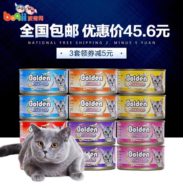 免邮 波奇网日本金赏猫咪零食金枪鱼猫罐头170g12罐多口味湿粮全国