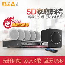 家用客厅电视音箱 X1吸顶式家庭影院5.1音响组合套装 巴赫 B&A