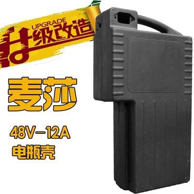 麦莎款电动车自行车电瓶盒子壳子48v12AH电池盒子壳子外壳配件