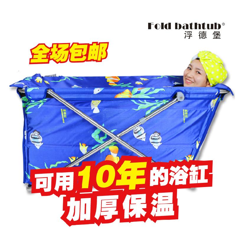 浮德堡折叠浴缸 简易泡澡盆 免充气成人洗澡桶 加厚保温 非木桶