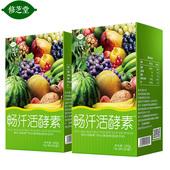 【 2盒装】修芝堂酵素复合酵素粉综合台湾水果果蔬孝素