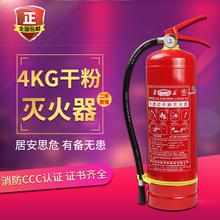 淮海 灭火器4kg干粉灭火器 仓库厂房家用手提式ABC灭火器消防器材
