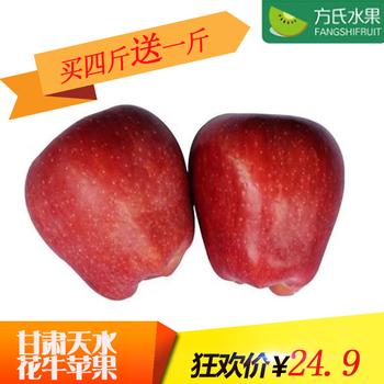 蛇果甘肃天水苹果花牛苹果新鲜水果4斤包邮非烟台红富士圣诞平安