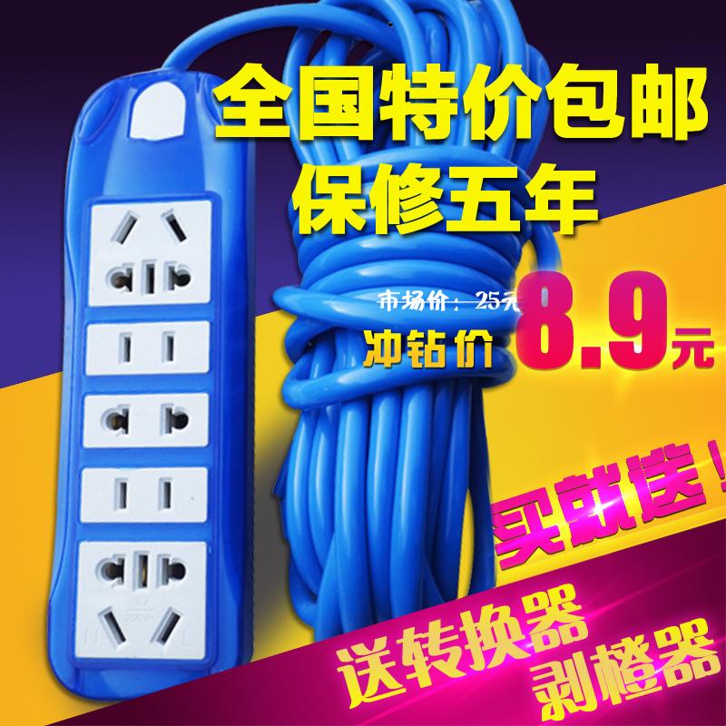 米线1052防摔防压防爆接线板拖插线板排插包邮家用大功率插座