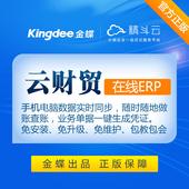 金蝶云财贸在线ERP网络版财务软件进销存库存仓库管理系统精斗云