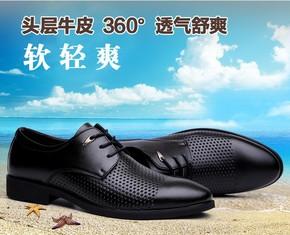 男士夏季商务皮鞋尖头正装皮鞋韩版真皮休闲鞋洞洞皮凉鞋镂空男鞋