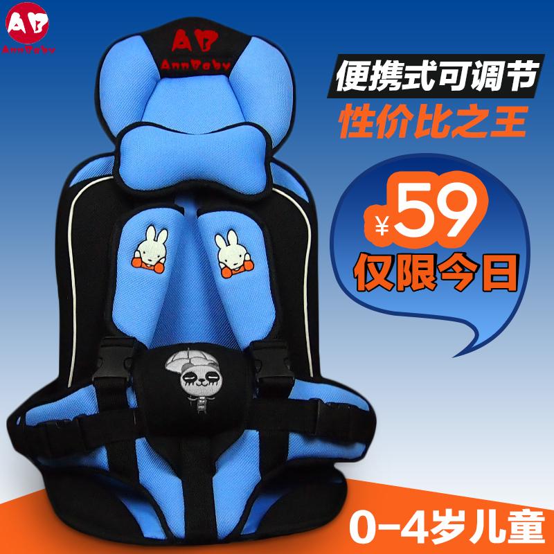 AnnBaby宝宝汽车安全座椅0-4岁 简易便携式车载儿童安全座椅特价