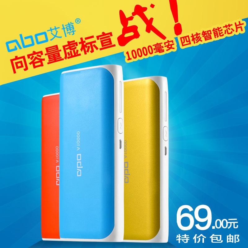 ABO/艾博 移动电源 10000毫安 智能手机安卓通用充电宝器正品包邮