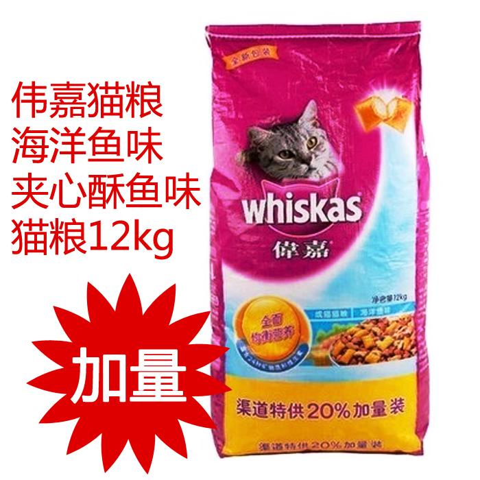 盛京宠物 特价14省包邮!伟嘉猫粮海洋鱼夹心酥鱼味猫粮 12kg