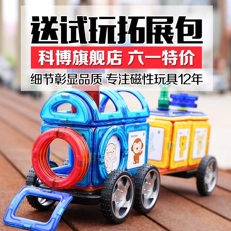 玩具积木磁积片磁力礼物磁性六一益智儿童