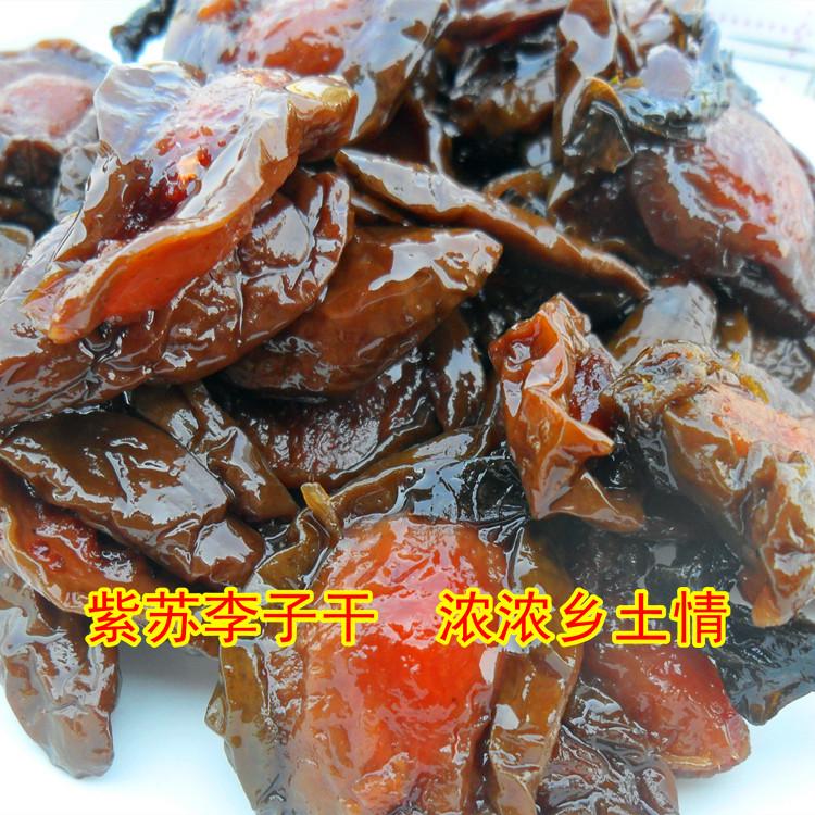三湘情 浏阳特产农家紫苏李子干酸甜蜜饯纯天然开胃零食瓶装250克