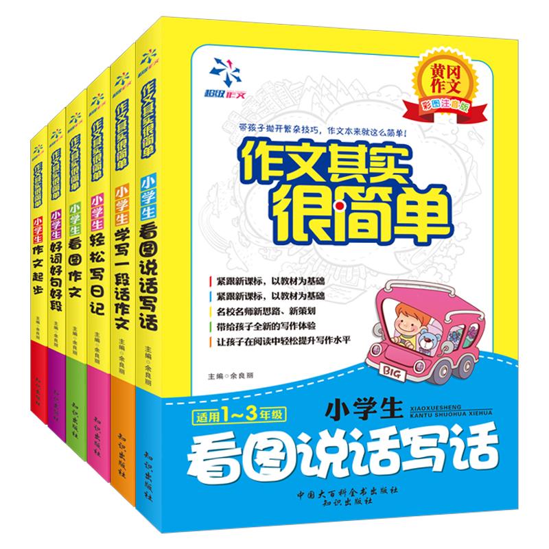 一年级看图说话写话(1-2)年级注音版1-3年级作文训练