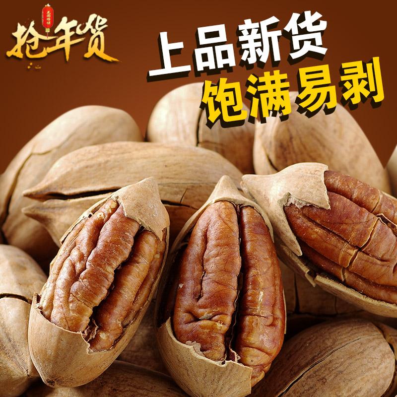 年货零食 坚果特产阿力哥美国碧根果山核桃薄壳长寿果210g包邮