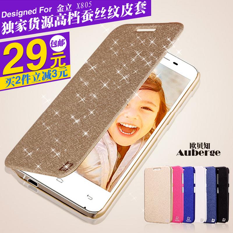 金立X805手机套 金立X805手机皮套 金立X805手机壳X805保护套翻盖