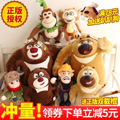 熊出没公仔熊大熊二光头强毛绒玩具儿童熊二熊大男女生日礼物