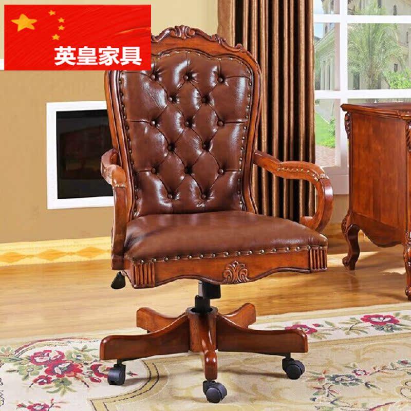 英皇家具美式实木转椅电脑椅高档欧式办公椅1223升降椅老板椅现货