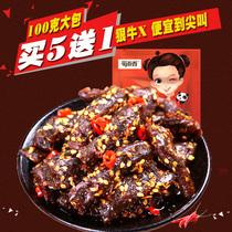 四川特产蜀道香天椒麻辣牛肉休闲小吃零食品辣条牛肉干100g