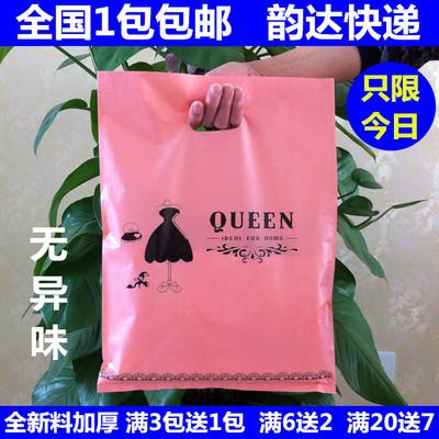 [最后一天] 女装服装店袋子衣服袋子购物袋塑料袋手提袋包装袋礼品袋批发包邮