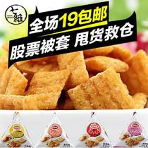 口水娃锅巴 牛肉/香辣/番茄/烤肉味 三角包 办公室零食 休闲零食