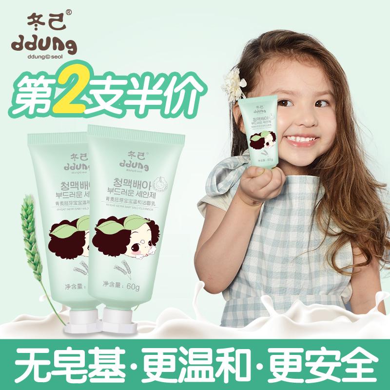 韩国冬己儿童洗面奶 洁面乳正品60g 男女宝宝学生可用 温和无泪