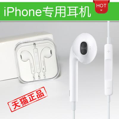 [正品] TAFIQ/塔菲克 耳塞适用苹果iPhone5s/6/6s/4s/ipad手机耳机线控