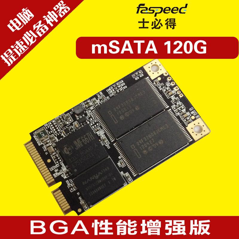 士必得 mSATA 120g固态硬盘ssd msata 128g