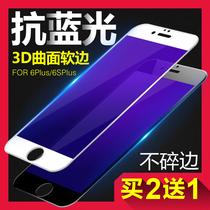 古尚古 iphone6plus钢化玻璃膜 苹果6s钢化膜 7全屏覆盖3D蓝光5.5