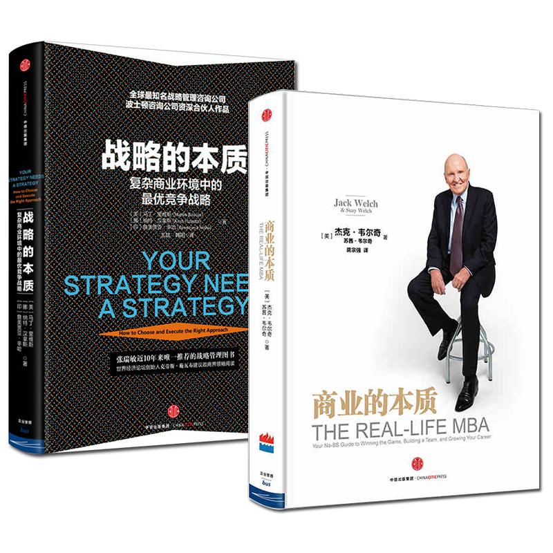 正版包邮 商业的本质 战略的本质 套装共2册 杰克·韦尔奇著 市场营销 管理人士必看 互联网时代赢家 企业管理指南畅销书籍 sc242