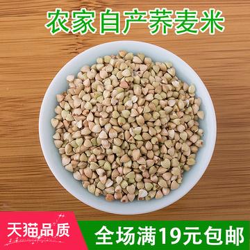 荞麦仁荞麦米 沂蒙山区农家养生粗粮 新货荞麦粒 三角麦 满额包邮