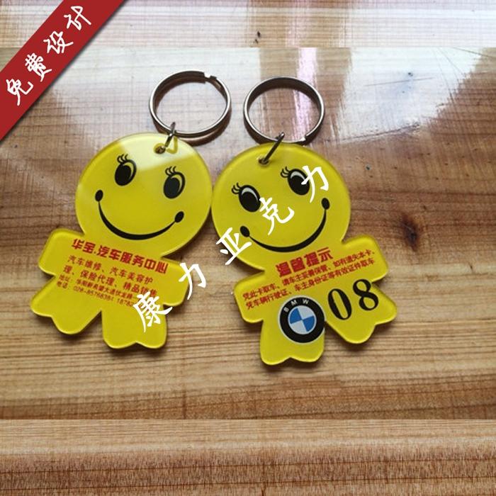 定做笑脸 取车卡 洗车牌 钥匙挂牌 泊车寄存卡 号码牌 手牌制作