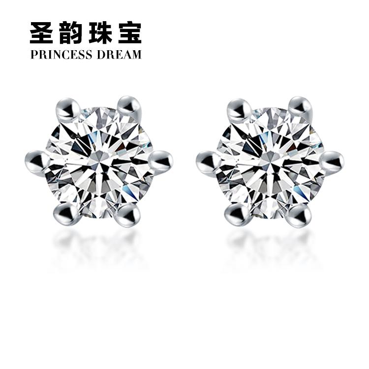 情人节礼物 正品铂金30分钻石耳钉耳环 六爪闪亮款  特价包邮