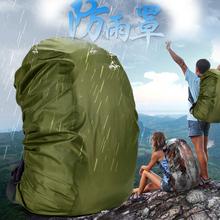 户外背包防雨罩防脏骑行登山双肩书包防水罩防尘防水套20升-60升