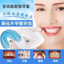 牙齿矫正器 魅曼M5矫正牙齿牙套 成人隐形牙套防磨牙夜间保持器
