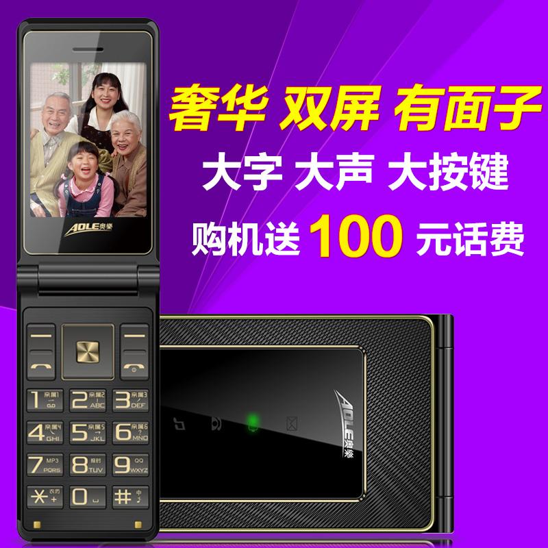 翻盖老人手机大字大屏大声正品包邮非电信手机Huawei/华为 C2857