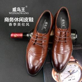 威鸟王春秋男士皮鞋真皮男鞋春季流行商务正装皮鞋男尖头三接头