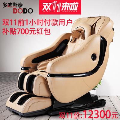多迪斯泰a06按摩椅怎么样,多迪斯泰a06按摩椅好吗