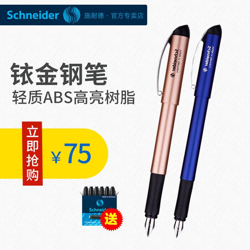 练字钢笔送礼办公学生金笔进口德国施耐德