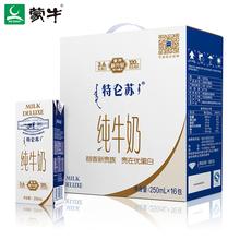 【天猫超市】蒙牛特仑苏纯牛奶250ml*16盒  人民的名义 同款