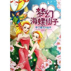 中了魔咒的仙子 范茜  新华书店正版畅销图书籍  文轩网