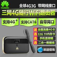 华为E5885 WiFi  Pro 2电信联通移动cat6 4G+无线路由器随身wifi