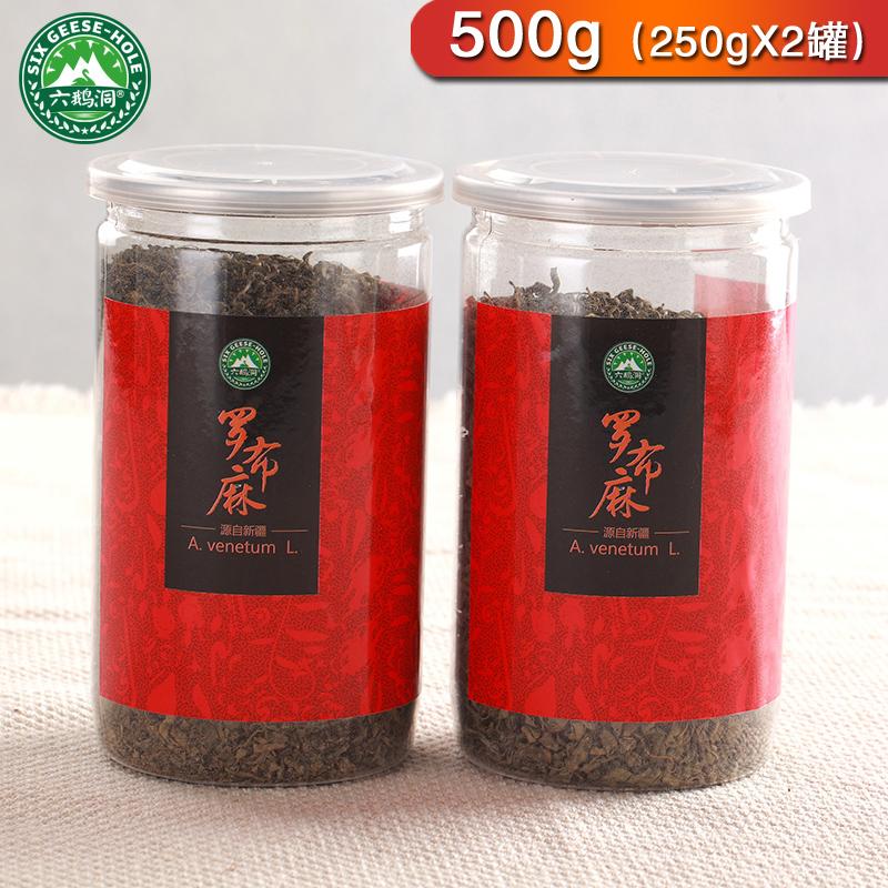 精品野生罗布麻茶正品新芽 500克 非降压仪三高新疆罗布麻嫩叶