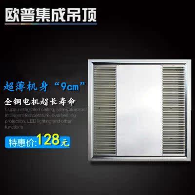 欧普集成吊顶换气扇厨房卫生间排风扇超薄静音铝扣板排气扇 9cm厚
