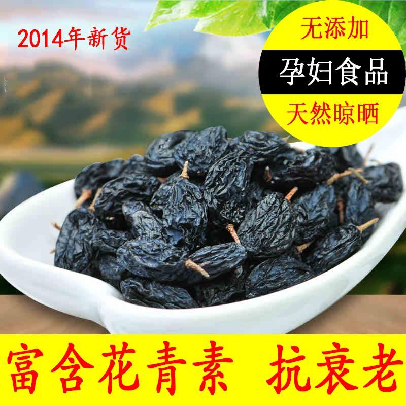 新疆特产 吐鲁番黑葡萄干 黑加仑 无核 500g 自葡萄干 零食 特价