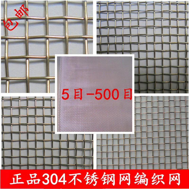 正品筛网304不锈钢网 网不锈钢编织 网耐高温不锈钢丝网金属网片