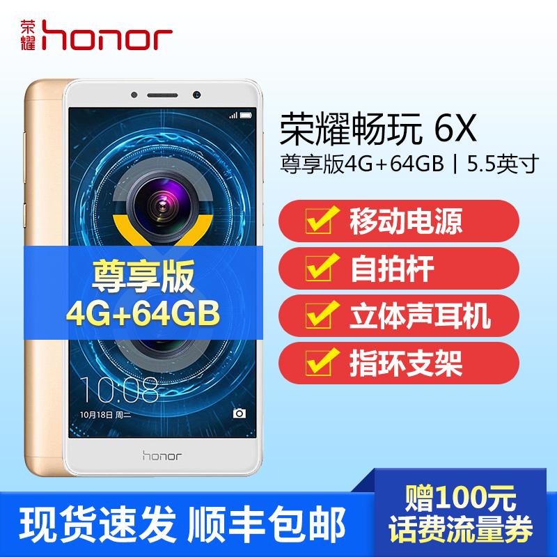 双镜头现货64G4全网通尊享版6X畅玩荣耀honor